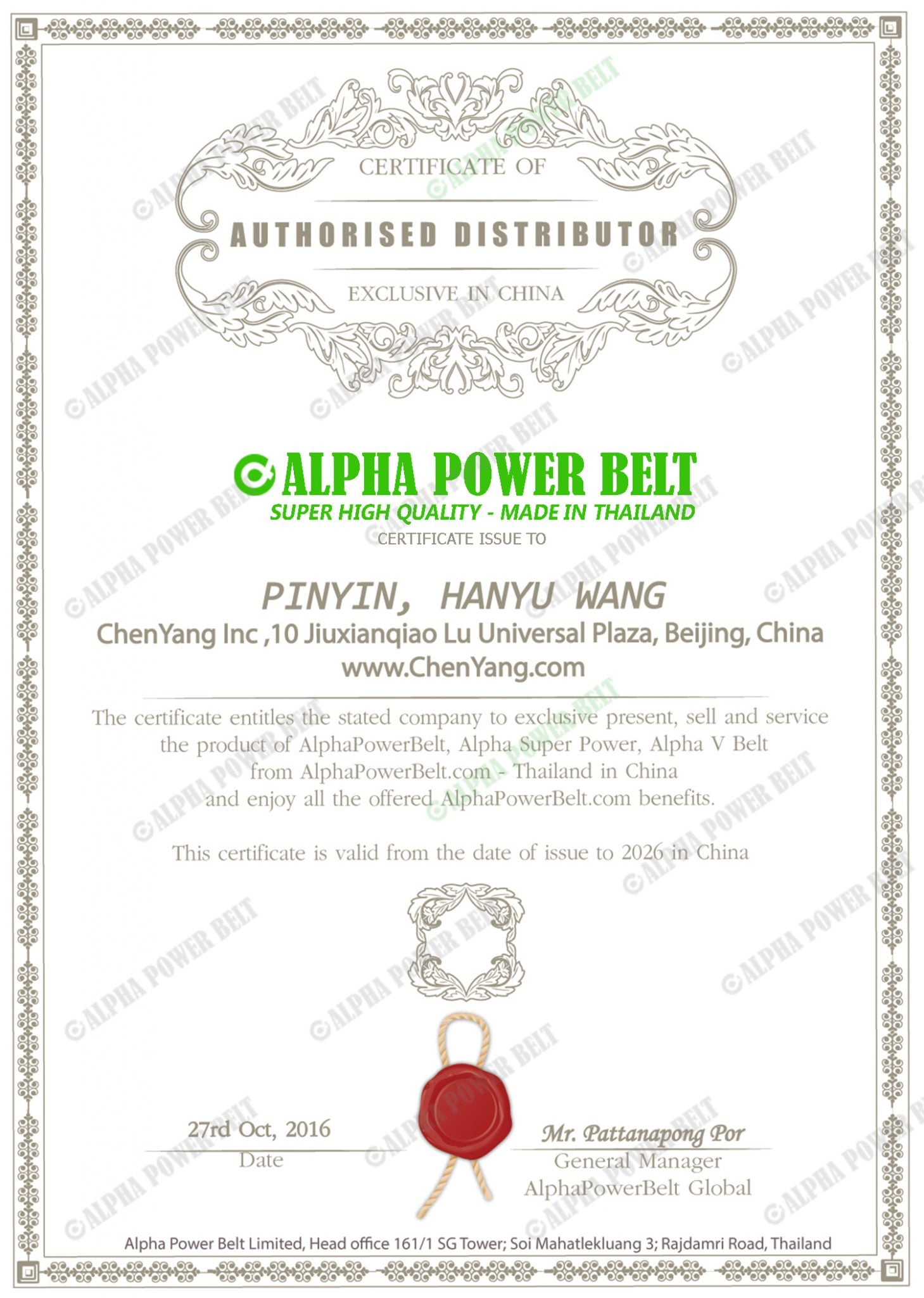 certificated-authorized-china